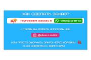 Баннер статичный 39 - kwork.ru