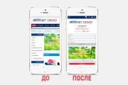Адаптация сайта под все разрешения экранов и мобильные устройства 112 - kwork.ru