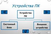 Создание презентаций 52 - kwork.ru