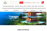Недорого, доработаю или внесу изменения в ваш сайт, лендинг 17 - kwork.ru