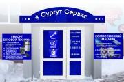 Наружная реклама 78 - kwork.ru