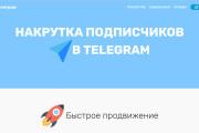 Скопирую страницу любой landing page с установкой панели управления 139 - kwork.ru