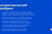 Стильный дизайн презентации 551 - kwork.ru