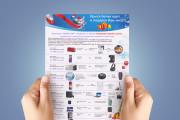 Яркий дизайн коммерческого предложения КП. Премиум дизайн 152 - kwork.ru