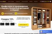 Скопирую любой сайт в html формат 70 - kwork.ru