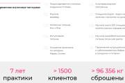 Создание сайта - Landing Page на Тильде 359 - kwork.ru