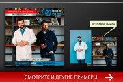 Баннер, который продаст. Креатив для соцсетей и сайтов. Идеи + 186 - kwork.ru