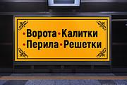 Разработаю дизайн наружной рекламы 141 - kwork.ru