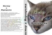 Создам обложку для книги 5 - kwork.ru