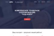 Скопирую Landing Page, Одностраничный сайт 201 - kwork.ru