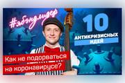 Сделаю превью для видеролика на YouTube 137 - kwork.ru