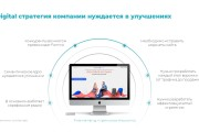 Сделаю презентацию, дизайн презентации 5 - kwork.ru