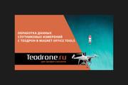 Оформление youtube канала 178 - kwork.ru