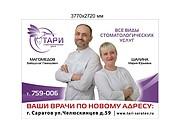 Широкоформатный баннер, качественно и быстро 96 - kwork.ru