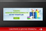 Баннер, который продаст. Креатив для соцсетей и сайтов. Идеи + 182 - kwork.ru