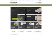 Верстка страницы сайта под CMS MODX 5 - kwork.ru