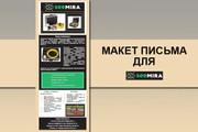 Создам html письмо для e-mail рассылки -адаптация + дизайн 83 - kwork.ru