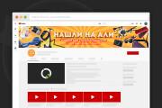 Сделаю оформление канала YouTube 126 - kwork.ru