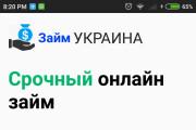 Создам Android приложение. Качественное и с гарантией 44 - kwork.ru