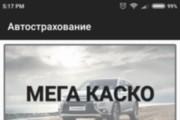 Создам Android приложение. Качественное и с гарантией 40 - kwork.ru