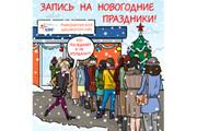 Нарисую для Вас иллюстрации в жанре карикатуры 313 - kwork.ru