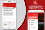 Приложение - Каталог Ресторанов 14 - kwork.ru