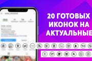 Обложки на актуальные в инстаграм 15 - kwork.ru