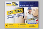 Разработаю дизайн листовки, флаера 164 - kwork.ru