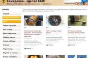 Внесу правки на лендинге.html, css, js 102 - kwork.ru