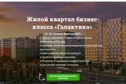Копирование Landing Page 87 - kwork.ru