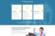 Дизайн страницы Landing Page - Профессионально 128 - kwork.ru