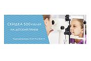 Баннер для сайта за один кворк 48 - kwork.ru