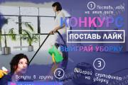 Разработаю 3 promo для рекламы ВКонтакте 221 - kwork.ru