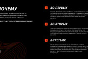 Стильный дизайн презентации 442 - kwork.ru