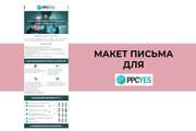 Создам красивое HTML- email письмо для рассылки 61 - kwork.ru