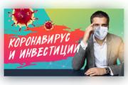 Сделаю превью для видеролика на YouTube 142 - kwork.ru