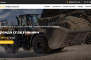 Landing Page с 0 + дизайн 180 - kwork.ru