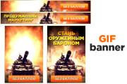 Сделаю 2 качественных gif баннера 135 - kwork.ru