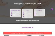 Сайт под ключ. Landing Page. Backend 468 - kwork.ru