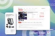 Уникальный дизайн сайта для вас. Интернет магазины и другие сайты 317 - kwork.ru