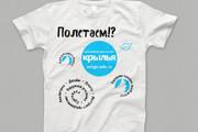 Футболка. Брендирование, создание индивидуального образа 35 - kwork.ru
