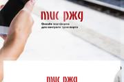 Качественный логотип 167 - kwork.ru