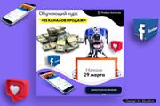 Креативы, баннеры для рекламы FB, insta, VK, OK, google, yandex 123 - kwork.ru