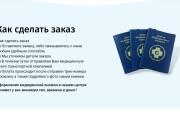 Создам копию сайта одностраничника - Landing Page 13 - kwork.ru