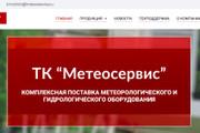 Создам сайт под ключ на WordPress 82 - kwork.ru