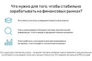 Красиво, стильно и оригинально оформлю презентацию 245 - kwork.ru