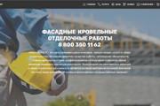 Скопирую почти любой сайт, landing page под ключ с админ панелью 59 - kwork.ru