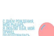 Нарисую пригласительную или поздравительную открытку. + Стих 8 строф 6 - kwork.ru
