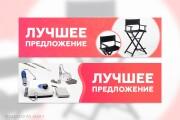 2 красивых баннера для сайта или соц. сетей 80 - kwork.ru