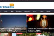 Создам Сми сайт любого региона, автонаполение 15 - kwork.ru